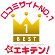 口コミサイト「エキテン」No1