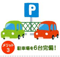 相武台前駅より徒歩5分で駐車場を6台完備