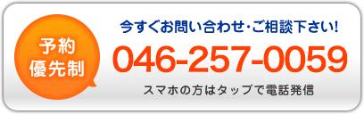 電話予約:046-257-0059