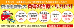 jiko_bnr_new