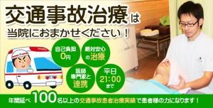 jiko_top_keiwa