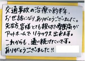 山下瑶子さんブログ用