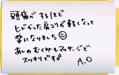 大橋 彩加さんコメント