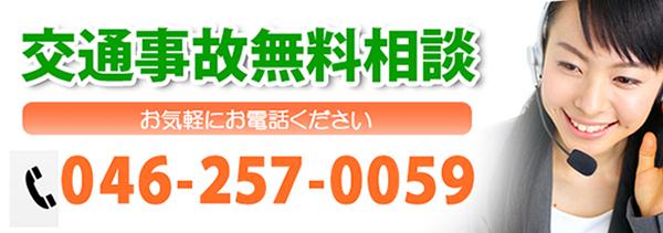 交通事故治療無料相談046-257-0059